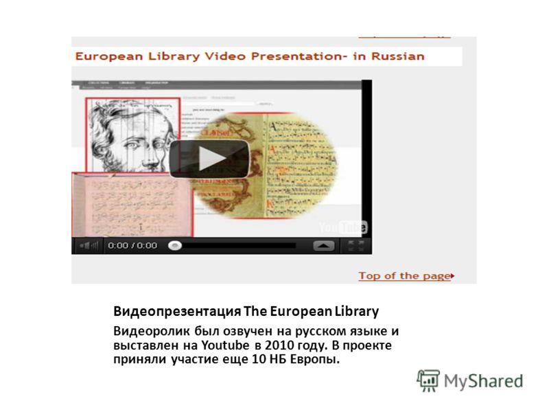 Видеопрезентация The European Library Видеоролик был озвучен на русском языке и выставлен на Youtube в 2010 году. В проекте приняли участие еще 10 НБ Европы.