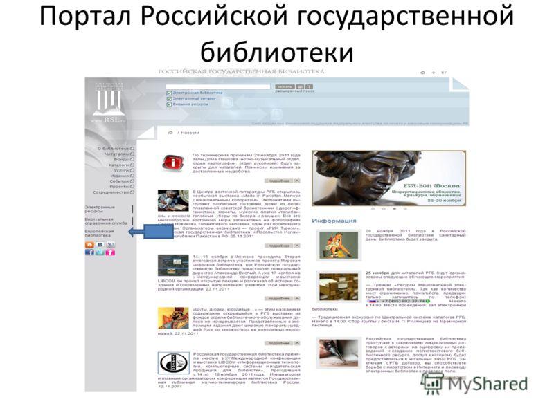 Портал Российской государственной библиотеки