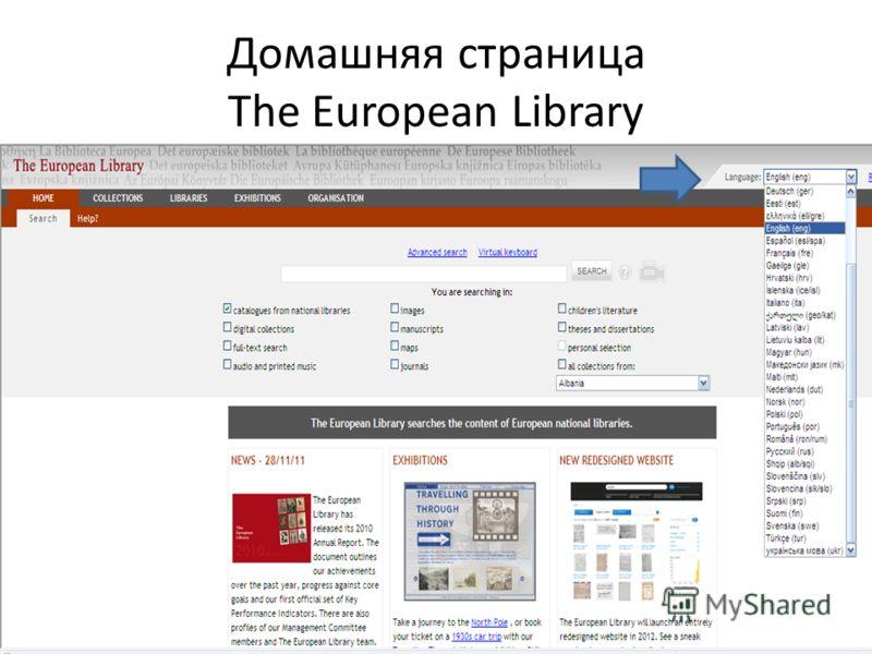 Домашняя страница The European Library