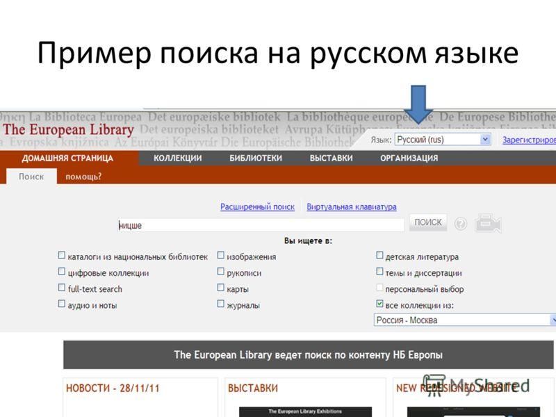 Пример поиска на русском языке