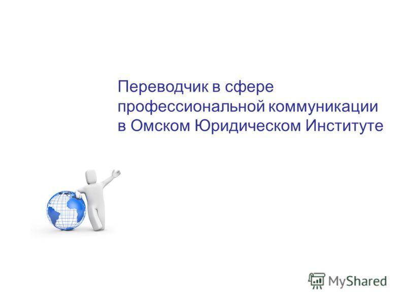 Переводчик в сфере профессиональной коммуникации в Омском Юридическом Институте