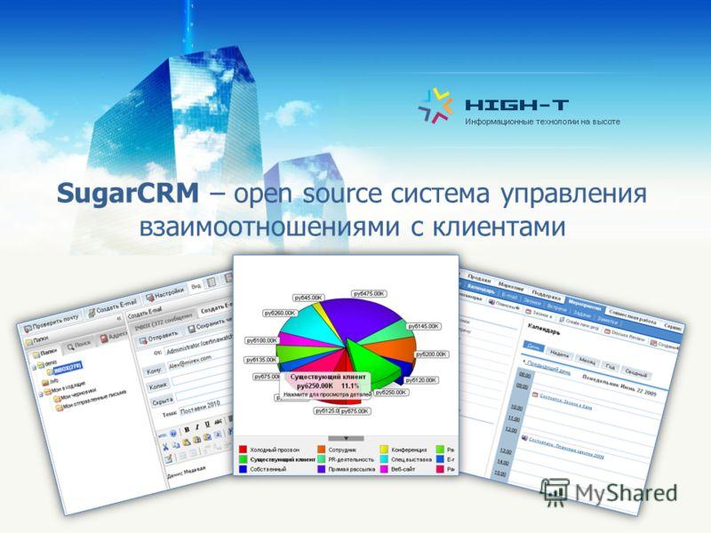 SugarCRM – open source система управления взаимоотношениями с клиентами