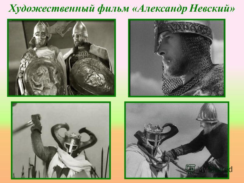 Художественный фильм «Снегурочка» Художественный фильм «Илья Муромец»