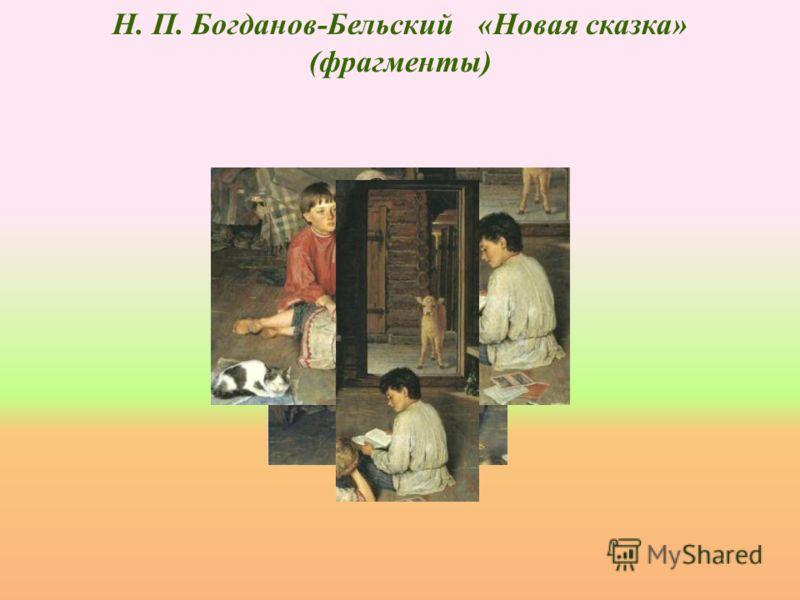 Н. П. Богданов- Бельский «Новая сказка»
