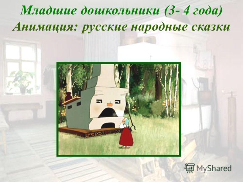 Младшие дошкольники (3- 4 года) Наглядно-образное освоение исторического прошлого Иллюстрации Ю. Васнецова