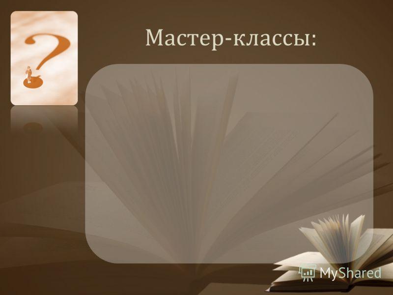 Мастер-классы:
