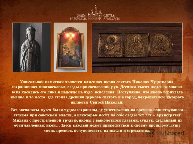 Уникальной памяткой является каменная икона святого Николая Чудотворца, сохранившая многовековые следы прикосновений рук. Десятки тысяч людей за многие века касались его лика в надежде на чудо исцеления. Неслучайно, что икона вернулась именно в то ме