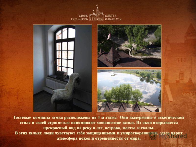 Гостевые комнаты замка расположены на 4-м этаже. Они выдержаны в аскетическом стиле и своей строгостью напоминают монашеские кельи. Из окон открывается прекрасный вид на реку и лес, острова, мосты и скалы. В этих кельях люди чувствуют себя защищенным
