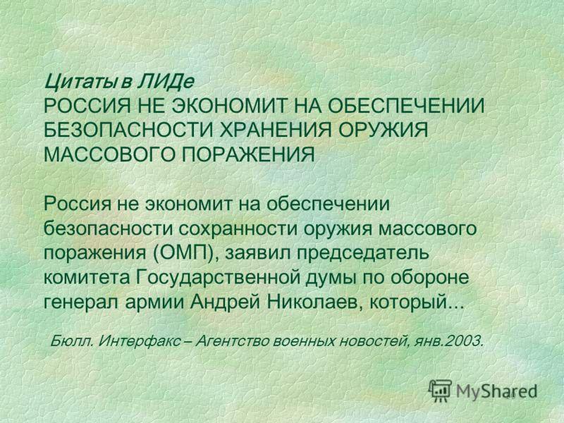 10 Цитаты в ЛИДе РОССИЯ НЕ ЭКОНОМИТ НА ОБЕСПЕЧЕНИИ БЕЗОПАСНОСТИ ХРАНЕНИЯ ОРУЖИЯ МАССОВОГО ПОРАЖЕНИЯ Россия не экономит на обеспечении безопасности сохранности оружия массового поражения (ОМП), заявил председатель комитета Государственной думы по обор