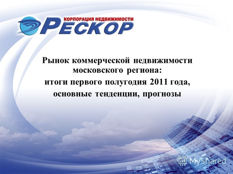 Рынок коммерческой недвижимости московского региона: итоги первого полугодия 2011 года, основные тенденции, прогнозы