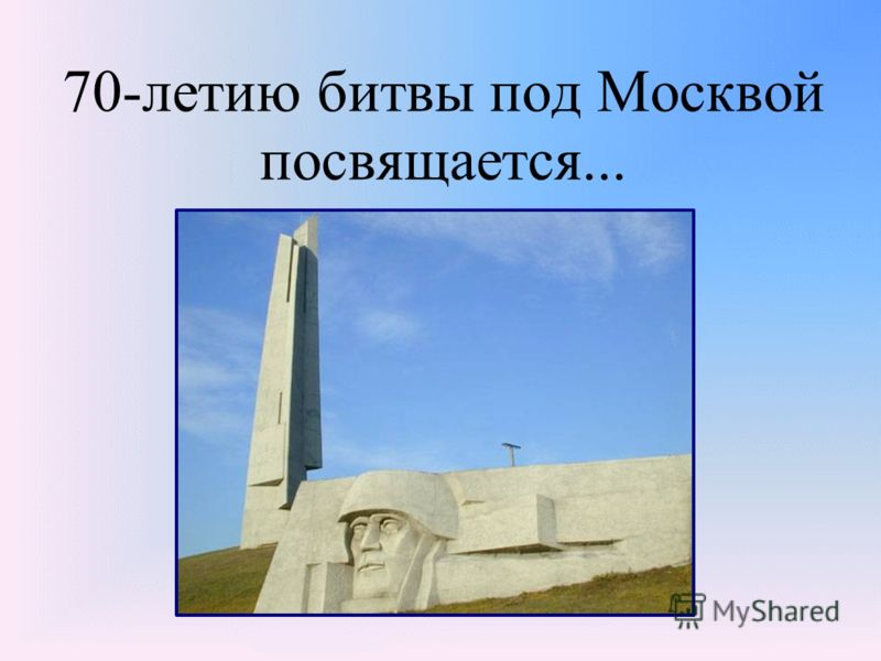 70-летию битвы под Москвой посвящается...