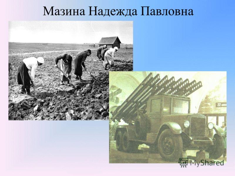 Мазина Надежда Павловна