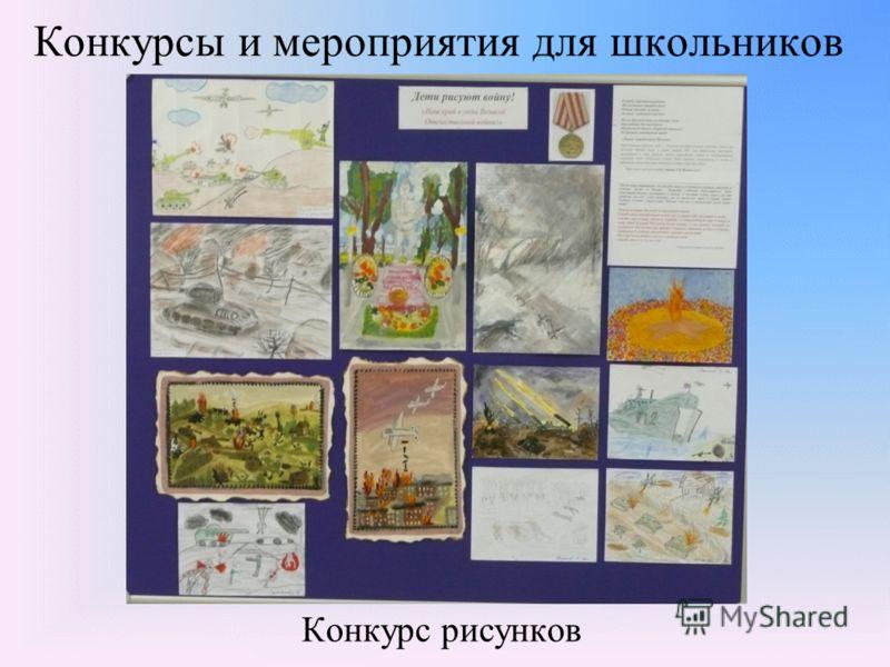 Конкурсы и мероприятия для школьников Конкурс рисунков