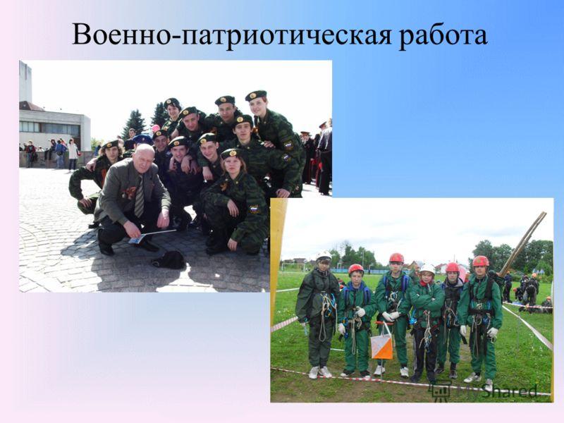 Военно-патриотическая работа