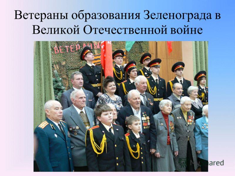 Ветераны образования Зеленограда в Великой Отечественной войне