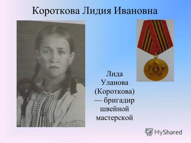 Короткова Лидия Ивановна Лида Уланова (Короткова) бригадир швейной мастерской