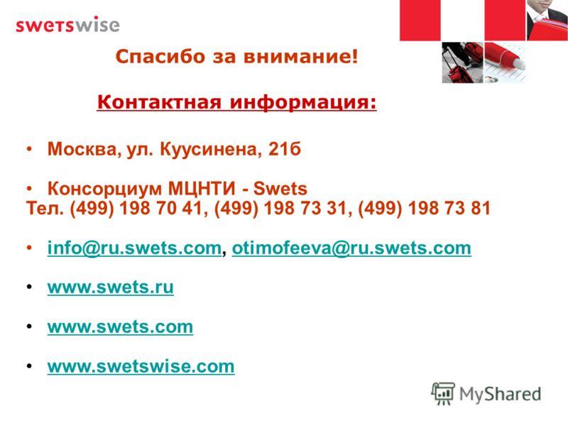 Спасибо за внимание! Контактная информация: Москва, ул. Куусинена, 21б Консорциум МЦНТИ - Swets Тел. (499) 198 70 41, (499) 198 73 31, (499) 198 73 81 info@ru.swets.com, otimofeeva@ru.swets.cominfo@ru.swets.comotimofeeva@ru.swets.com www.swets.ru www