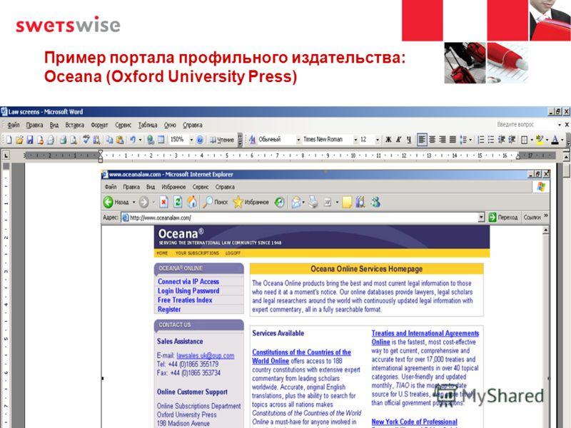 Пример портала профильного издательства: Oceana (Oxford University Press)