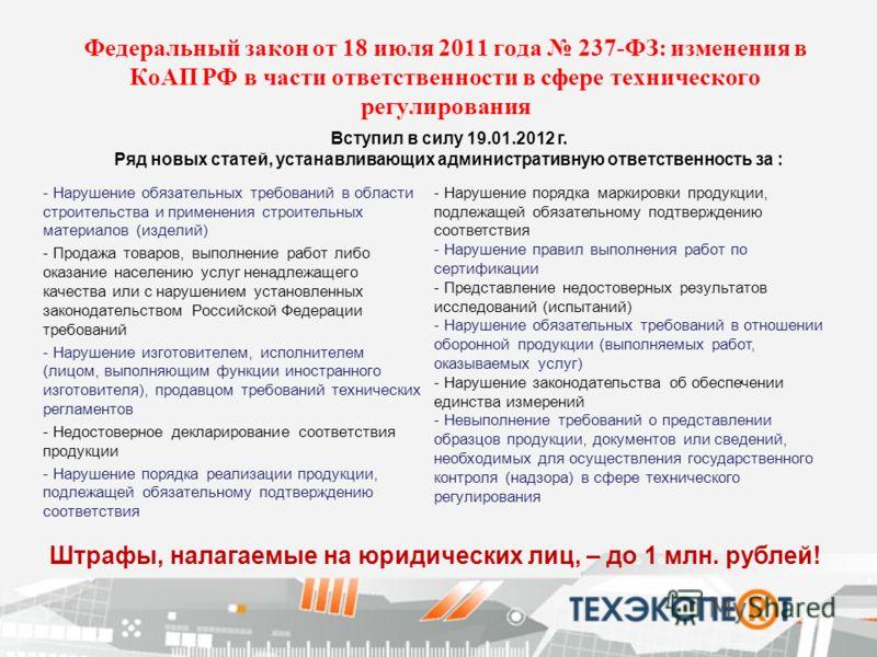 Федеральный закон от 18 июля 2011 года 237-ФЗ: изменения в КоАП РФ в части ответственности в сфере технического регулирования - Нарушение обязательных требований в области строительства и применения строительных материалов (изделий) - Продажа товаров