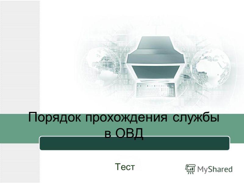 Порядок прохождения службы в ОВД Тест