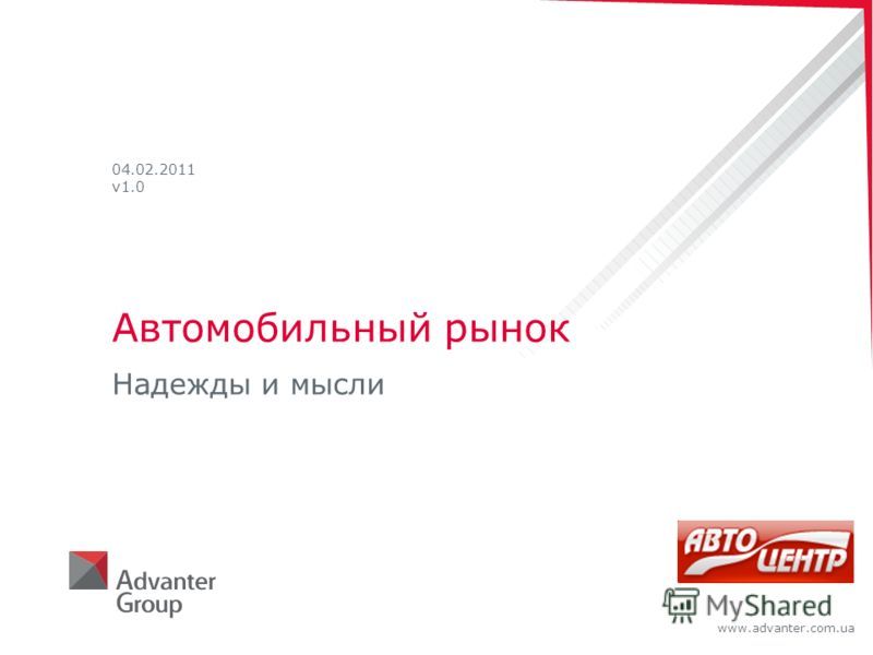 www.advanter.com.ua Автомобильный рынок Надежды и мысли 04.02.2011 v1.0