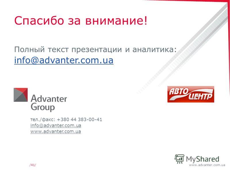 www.advanter.com.ua/41/ Спасибо за внимание! Полный текст презентации и аналитика: info@advanter.com.ua тел./факс: +380 44 383-00-41 info@advanter.com.ua www.advanter.com.ua
