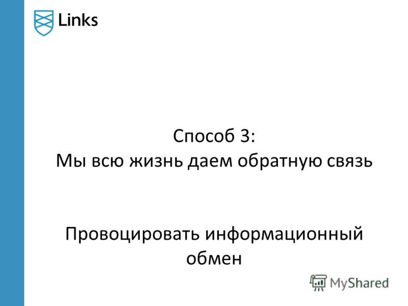 Способ 3: Мы всю жизнь даем обратную связь Провоцировать информационный обмен