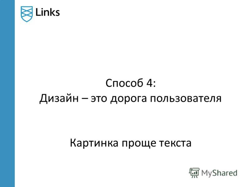 Способ 4: Дизайн – это дорога пользователя Картинка проще текста