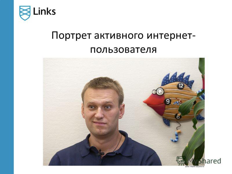 Портрет активного интернет- пользователя