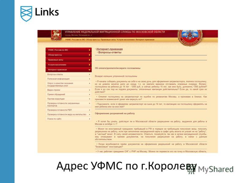 Адрес УФМС по г.Королеву
