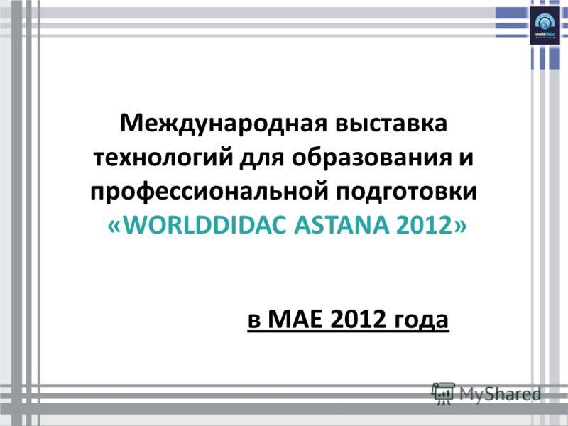 Международная выставка технологий для образования и профессиональной подготовки «WORLDDIDAC ASTANA 2012» в МАЕ 2012 года