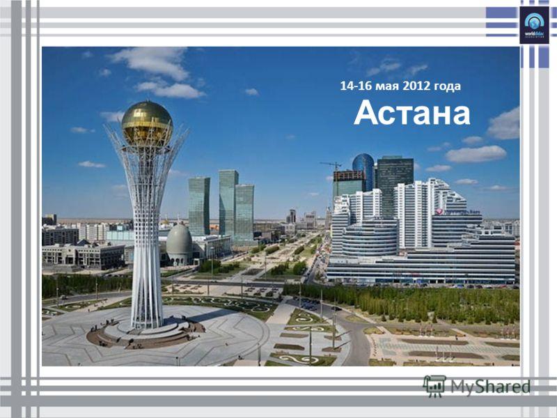 14-16 мая 2012 года Астана