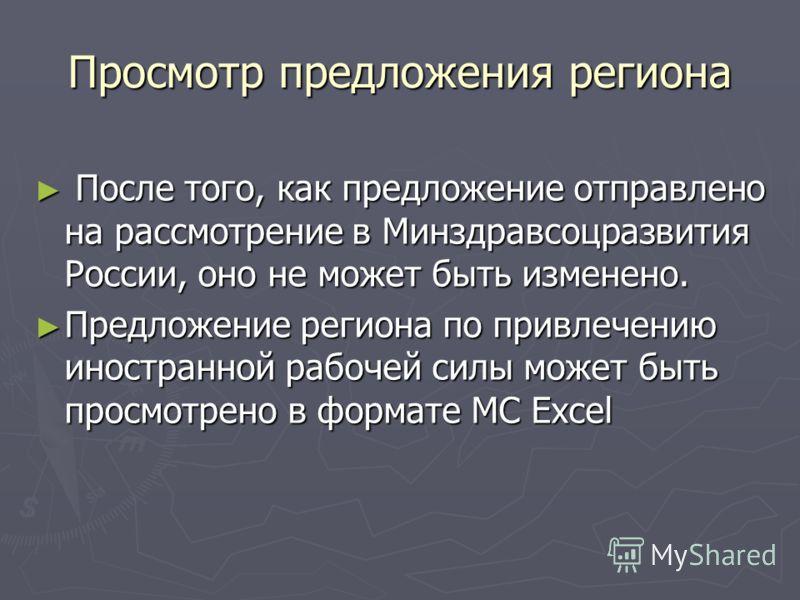 Просмотр предложения региона После того, как предложение отправлено на рассмотрение в Минздравсоцразвития России, оно не может быть изменено. После того, как предложение отправлено на рассмотрение в Минздравсоцразвития России, оно не может быть измен
