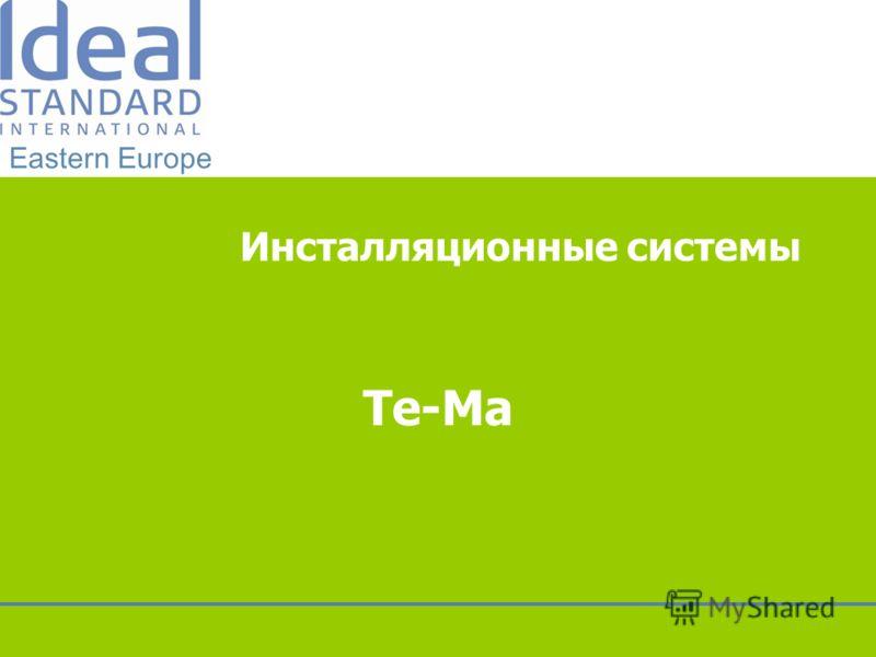 Eastern Europe Инсталляционные системы Te-Ma