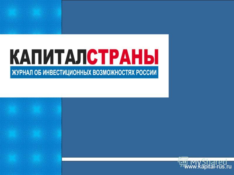 www.kapital-rus.ru