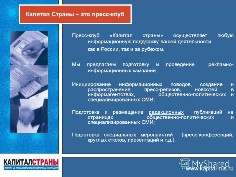 Капитал Страны – это пресс-клуб www.kapital-rus.ru Пресс-клуб «Капитал страны» осуществляет любую информационную поддержку вашей деятельности как в России, так и за рубежом. Мы предлагаем подготовку и проведение рекламно- информационных кампаний. Ини