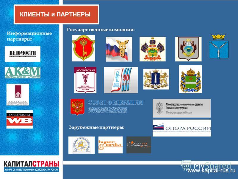 КЛИЕНТЫ и ПАРТНЕРЫ www.kapital-rus.ru Государственные компании: Зарубежные партнеры: Информационные партнеры: