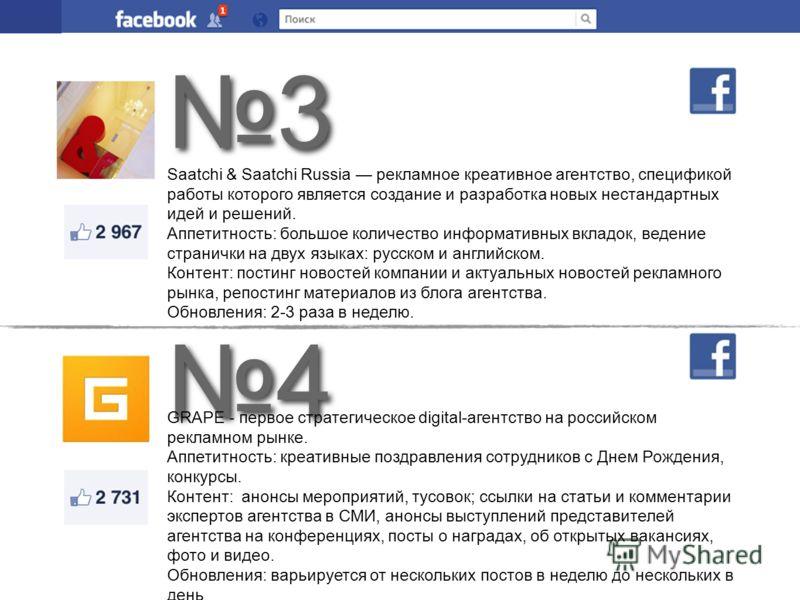 3 3 4 4 Saatchi & Saatchi Russia рекламное креативное агентство, спецификой работы которого является создание и разработка новых нестандартных идей и решений. Аппетитность: большое количество информативных вкладок, ведение странички на двух языках: р