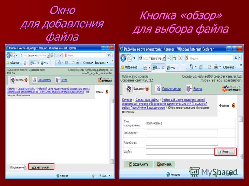 Окно для добавления файла Кнопка «обзор» для выбора файла