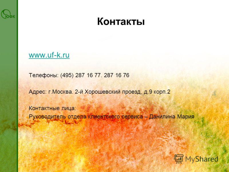 Контакты www.uf-k.ru Телефоны: (495) 287 16 77. 287 16 76 Адрес: г.Москва. 2-й Хорошевский проезд, д.9 корп.2 Контактные лица: Руководитель отдела клиентского сервиса – Данилина Мария