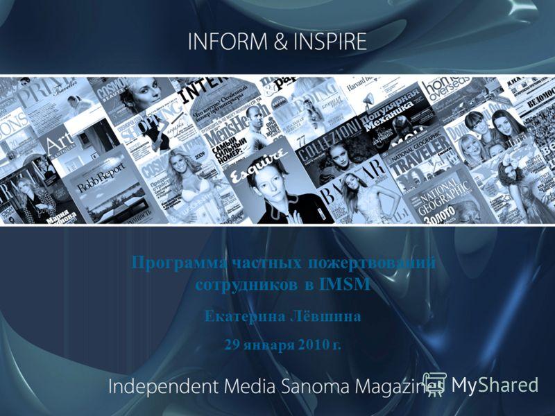 Программа частных пожертвований сотрудников в IMSM Екатерина Лёвшина 29 января 2010 г.
