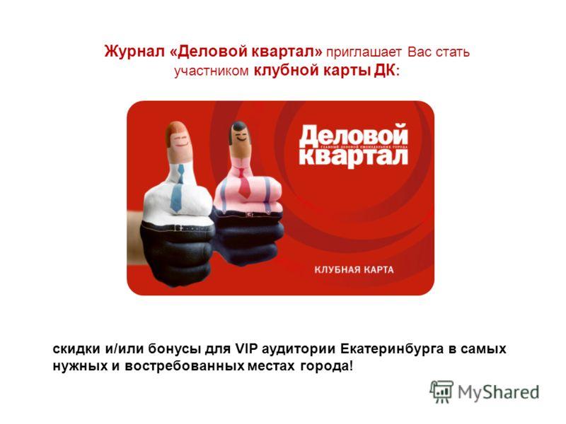 скидки и/или бонусы для VIP аудитории Екатеринбурга в самых нужных и востребованных местах города! Журнал «Деловой квартал» приглашает Вас стать участником клубной карты ДК :