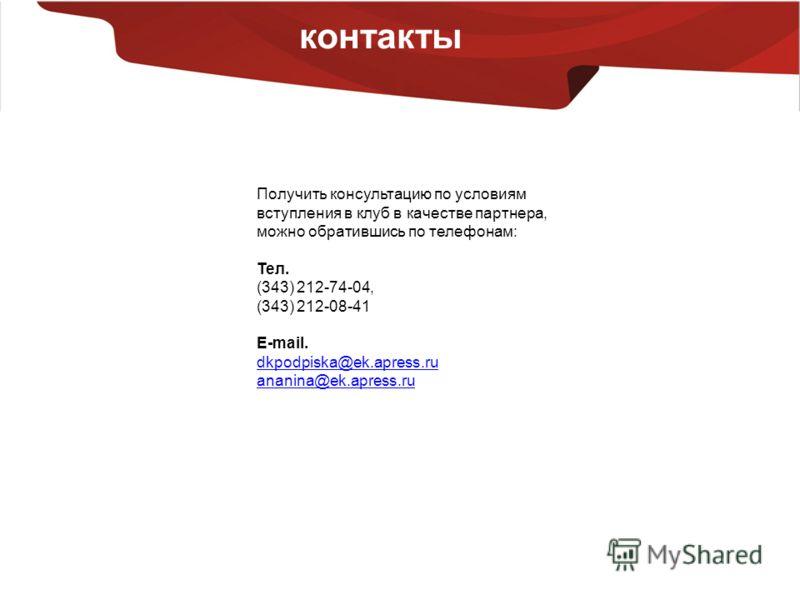Партнеры проекта Получить консультацию по условиям вступления в клуб в качестве партнера, можно обратившись по телефонам: Тел. (343) 212-74-04, (343) 212-08-41 E-mail. dkpodpiska@ek.apress.ru ananina@ek.apress.ru контакты