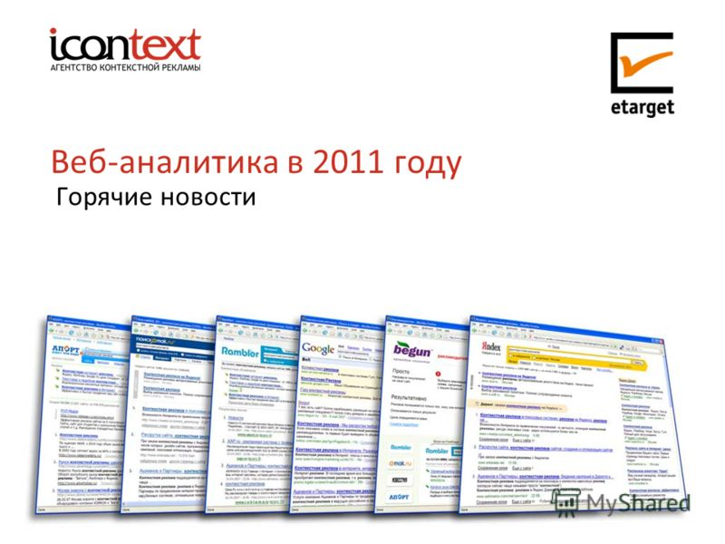 Веб-аналитика в 2011 году Горячие новости