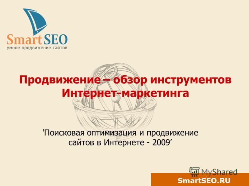SmartSEO.RU Продвижение – обзор инструментов Интернет-маркетинга 'Поисковая оптимизация и продвижение сайтов в Интернете - 2009