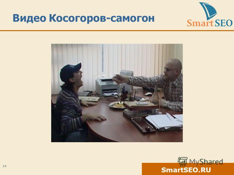 SmartSEO.RU Видео Косогоров-самогон 14