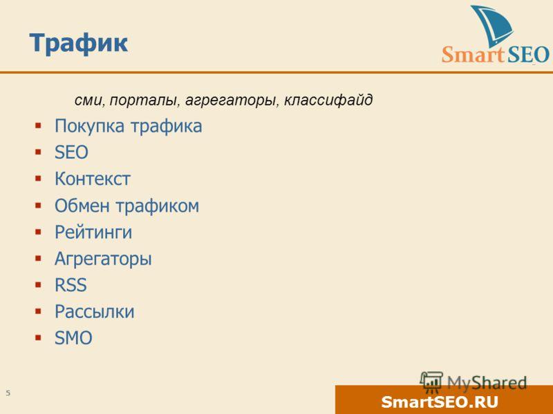 SmartSEO.RU Трафик сми, порталы, агрегаторы, классифайд Покупка трафика SEO Контекст Обмен трафиком Рейтинги Агрегаторы RSS Рассылки SMO 5
