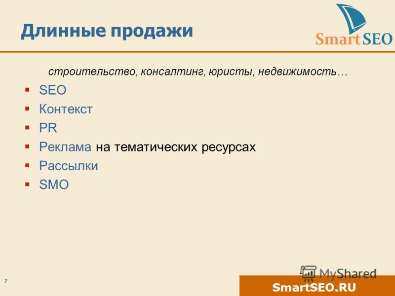 SmartSEO.RU Длинные продажи строительство, консалтинг, юристы, недвижимость… SEO Контекст PR Реклама на тематических ресурсах Рассылки SMO 7