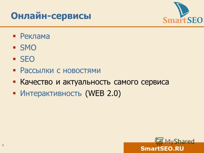 SmartSEO.RU Онлайн-сервисы Реклама SMO SEO Рассылки с новостями Качество и актуальность самого сервиса Интерактивность (WEB 2.0) 8
