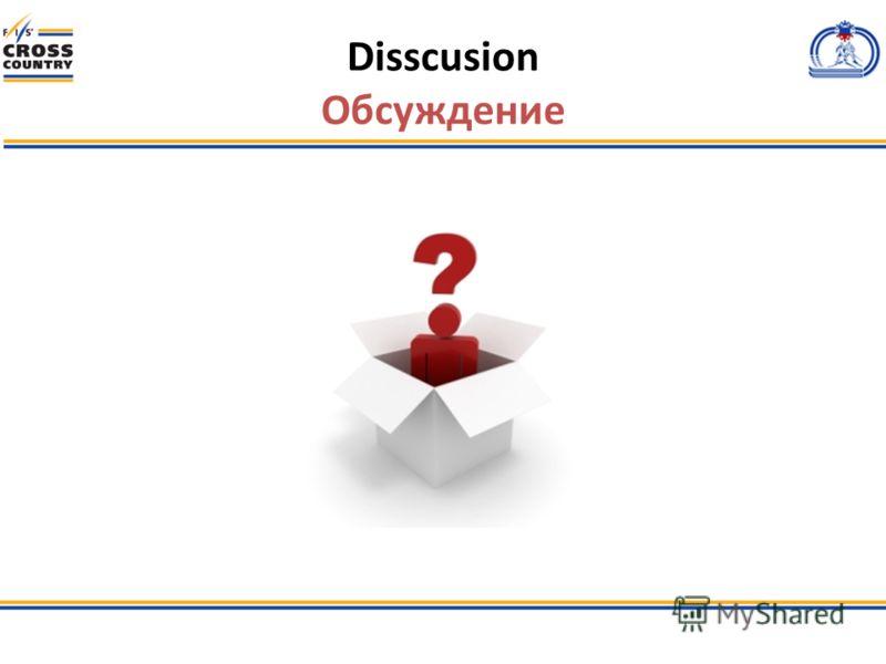 Disscusion Обсуждение